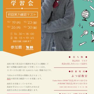 高校英文法学習会 無料の初回実力テスト実施!