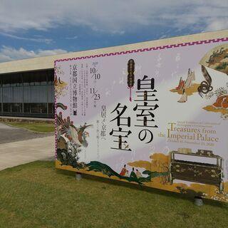 京都国立博物館の「皇室の明宝」を見に行ってきました