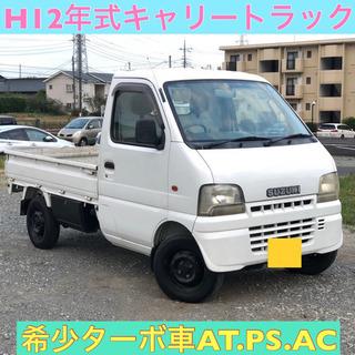 H12年式☆キャリイトラック☆希少ATターボ車両☆タイベル交換済...