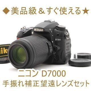 ◆美品級&すぐ使える★ニコン D7000 手振れ補正望遠レンズセット