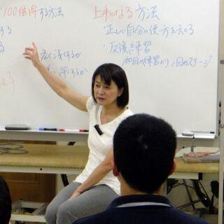 大阪:【あがり症を根絶する!!】100人の前で話してもまっ…