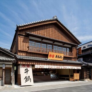 松阪まるよし 伊勢おはらい町店 レストラン調理補助スタッフ募集