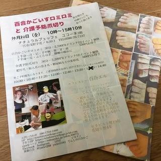 10月30日(金)はイベントでユコーネさんへ来てください😇