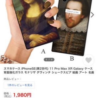 【新品】iPhoneXRケース【半額】背面強化ガラス