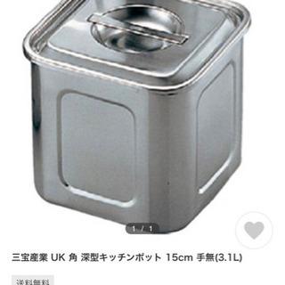 三宝産業 UK 角15cm 深型キッチンポット 手無(3.1L)