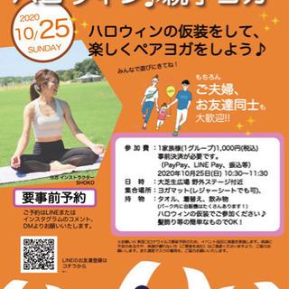 【10/25】グリーンパーク ハロウィン親子ヨガ