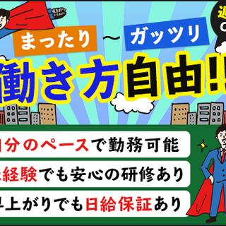 【まったり勤務⇔ガッツリ勤務】週1日~シフト自由!入社祝金3万円...