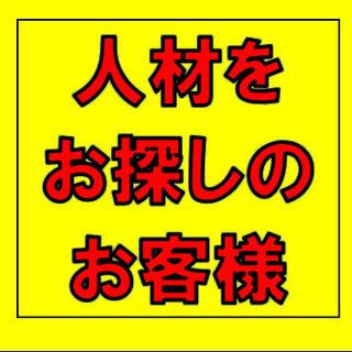 ‼️人材でのお困りはテクノ・ジャパンにお任せください。