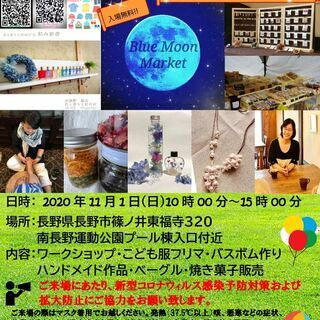 Blue Moon Market in 南長野運動公園 プール棟付近