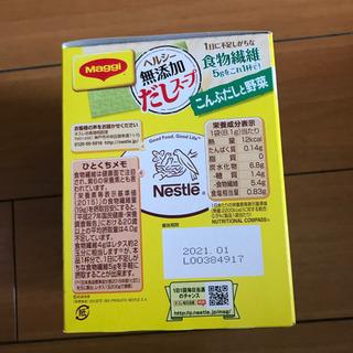 【9袋】マギー ヘルシー無添加だしスープ こんぶだしと野菜 - 大阪市