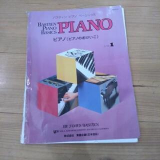 バスティン ピアノベーシックス 楽譜