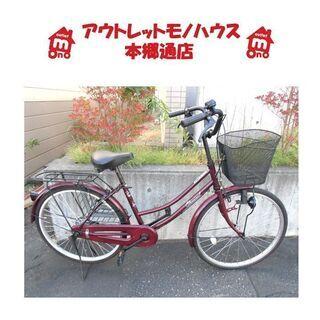 札幌 24インチ 自転車 婦人自転車 ママチャリ シティサイクル...