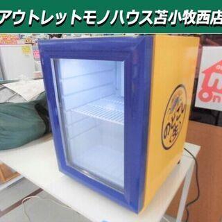 新品 冷蔵庫 キリン のどごし生 ゴク冷えクーラー  21L 2...