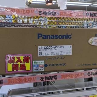 新品 未使用 Panasonic パナソニック 2.2kwルーム...