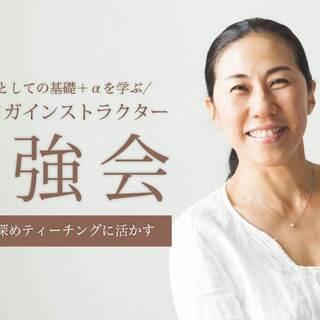 【オンライン】初心者ヨガインストラクターのための勉強会:ア…