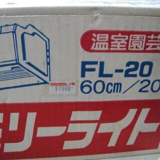 未使用箱入り ゴールデンスター 植物用育成灯 ファミリーライト FL-20 60㎝/20w 温室園芸用 - 札幌市