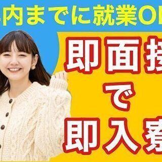 カンタン軽作業!機械OP★寮費無料キャンペーン中♪