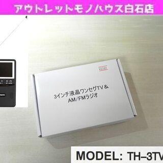 新品 WINCOD 3インチ液晶ワンセグTV&AM/FMラ…