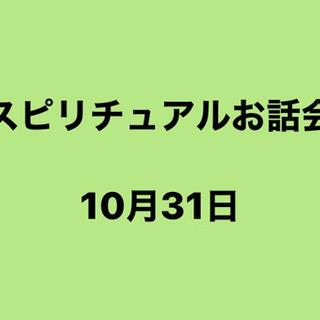 スピリチュアルお話会 10月31日