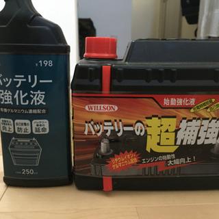 バッテリー強化液の画像