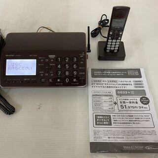 【SHARP】 シャープ  デジタルコードレスファクシミリ 電話...