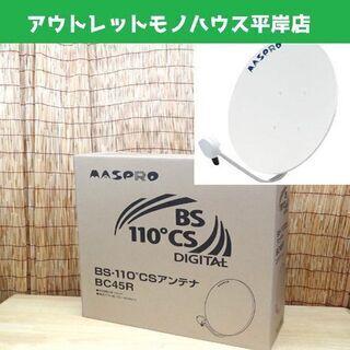 未使用 マスプロ BS・110°CSアンテナ BC45R BS放...