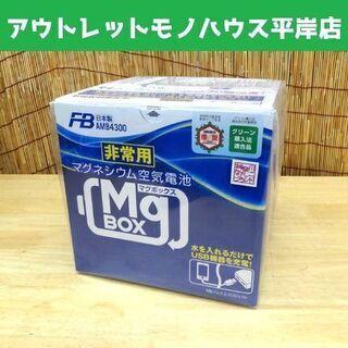 未使用 マグネシウム空気電池 MgBOX AMB4-300 マグ...