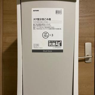 【美品】ニトリ タテ型分別ごみ箱