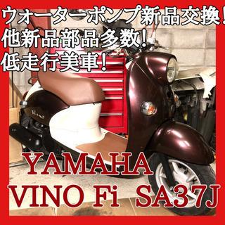 ☆安心の点検整備.動画☆ヤマハ ビーノ Fi SA37J☆新品部...