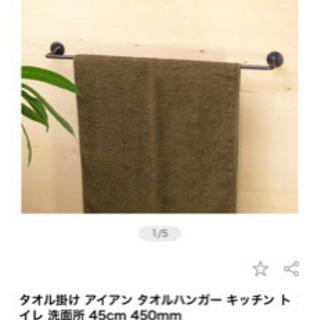 タオル掛け(アイアン雑貨)