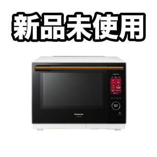 【新品未使用】パナソニック スチームオーブンレンジ NE-BS...