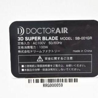 お値下げ!ドクターエア  DOCTOR AIR - 家電