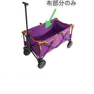 DOD   キャリーワゴン 廃盤   カート うさぎ 紫 キャリ...