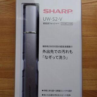 [新品未開封] SHARP 超音波ウォッシャー UW-S2…