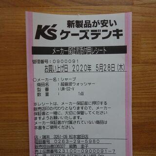 値下げ [新品未開封] SHARP 超音波ウォッシャー UW-S2-V − 長野県