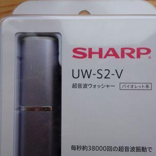 値下げ [新品未開封] SHARP 超音波ウォッシャー UW-S2-V - 家電