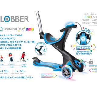 GLOBBER グロッバー キックボード を探しております(^^)