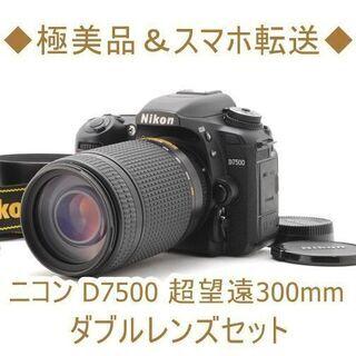 ◆極美品&スマホ転送◆ニコン D7500 超望遠300mm ダブ...