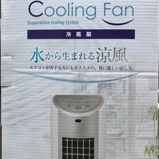 【ネット決済】山善 冷風扇 FCR-G402 中古