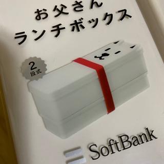 【受け取り者決定】お弁当箱 ランチボックス ソフトバンク - 福井市