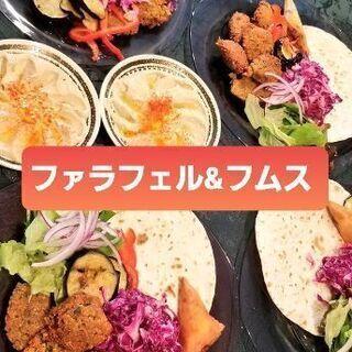 11月アラブ・中東料理教室~ミステリアスな異国へ~