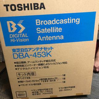 新品BSアンテナセット(DBA-453K)