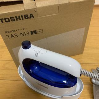 【取引決定】衣類スチーマー TOSHIBA TAS-M3 アイロン