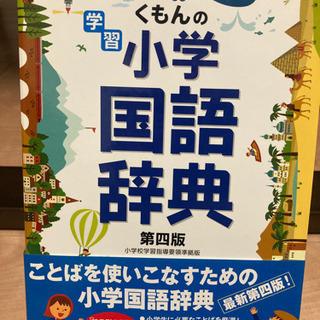 くもんの学習小学国語辞典