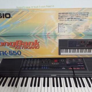 CASIOキーボード CTK-550
