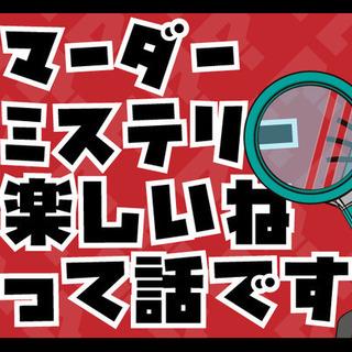 マダミス in 神戸(5/23 , 5/30 , 6/5 …
