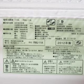 無印良品 冷蔵庫  − 埼玉県