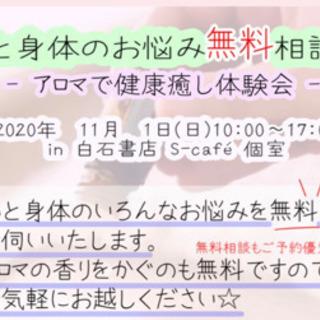 心と身体のお悩み無料相談会11/1