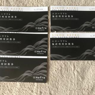 北海道 札幌市 ニコーリフレ スパ・サウナ招待券 入浴券 5枚
