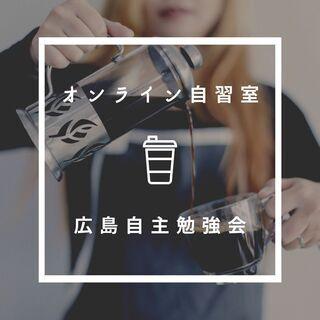 【長崎県】オンライン自習室